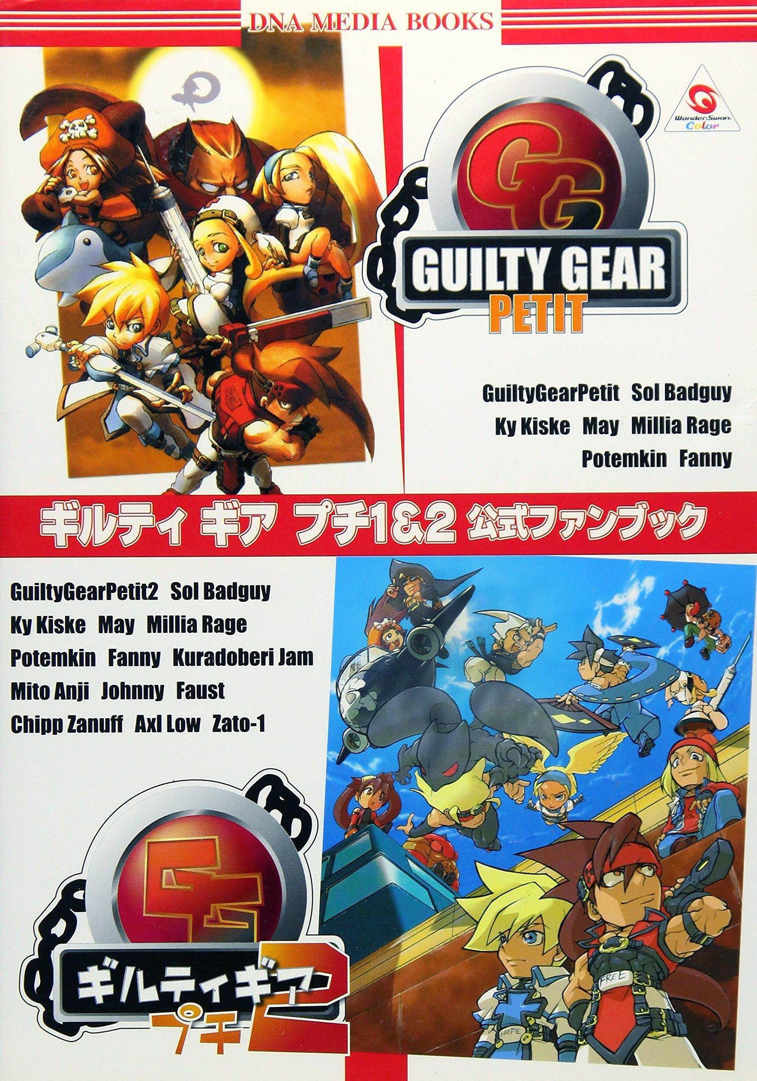 Guilty Gear Petit 1&2 Official Fanbook