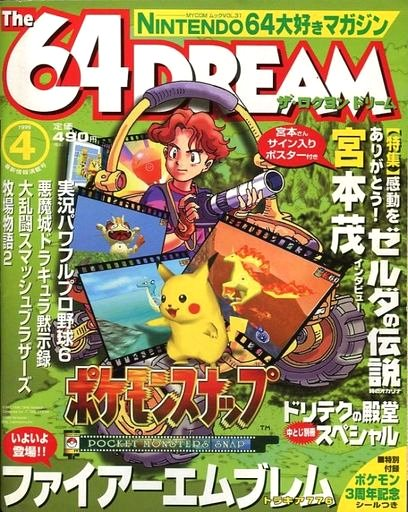 The 64 Dream Issue 31 (April 1999)