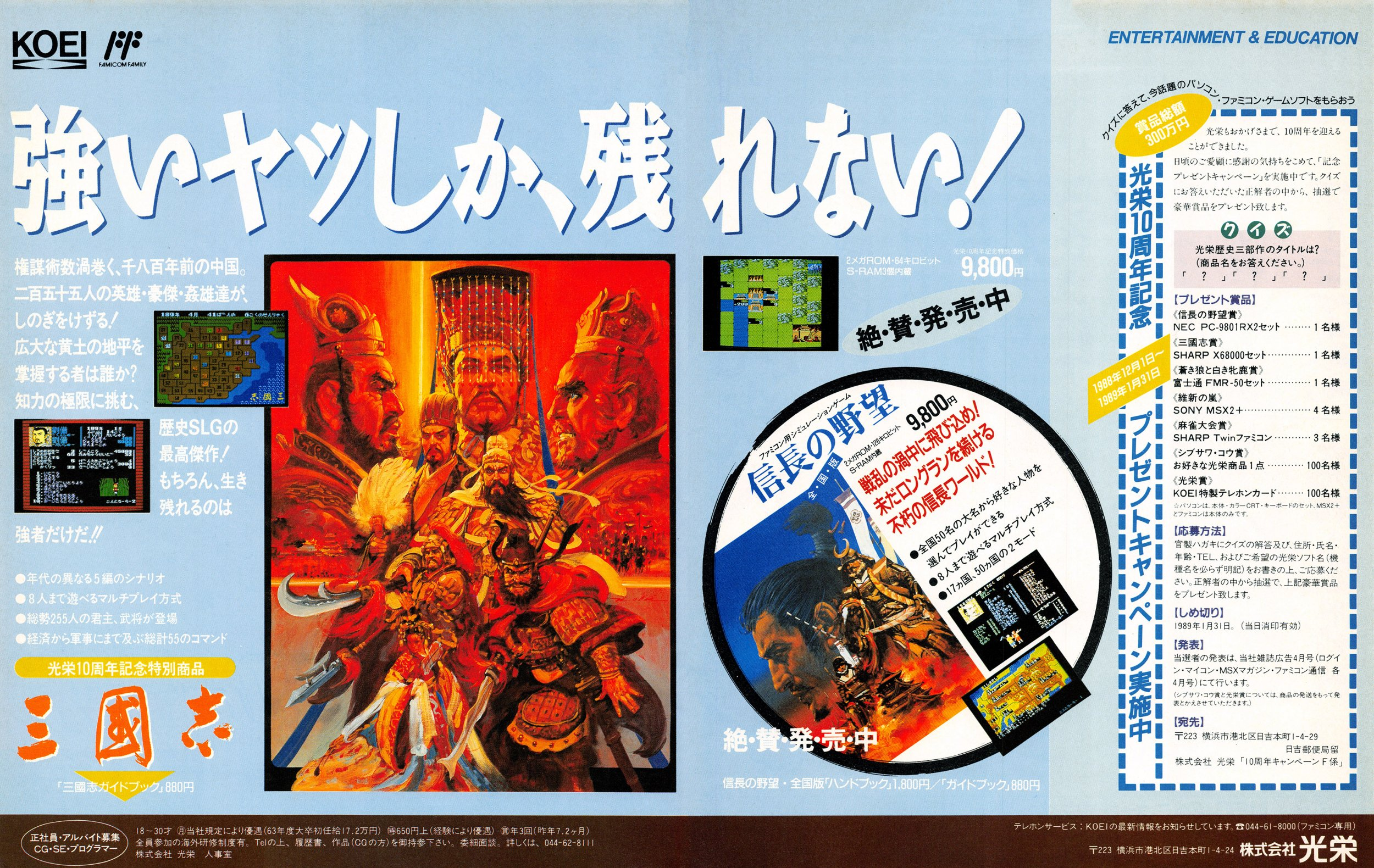 Romance of the Three Kingdoms, Nobunaga's Ambition (Japan)