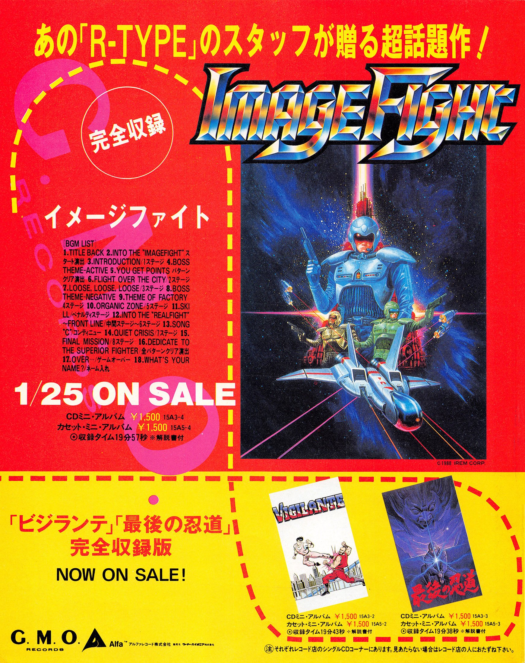 Image Fight soundtrack