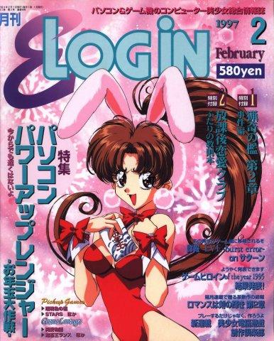 E-Login Issue 016 (February 1997)
