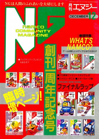 NG Namco Community Magazine Issue 14 (December 1987)
