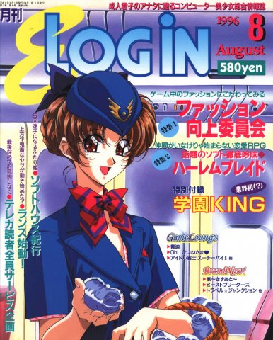 E-Login Issue 010 (August 1996)