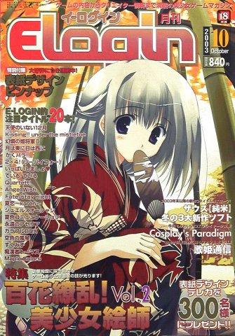 E-Login Issue 096 (October 2003)