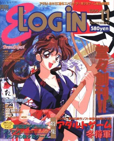 E-Login Issue 001 (November 1995)