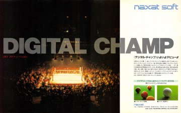 Digital Champ Battle Boxing (Japan)