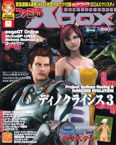 Famitsu Xbox Issue 018 (August 2003)