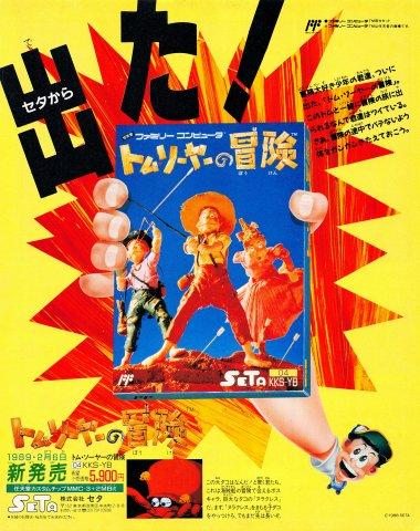 Adventures of Tom Sawyer (Tom Sawyer no Bouken) (Japan)