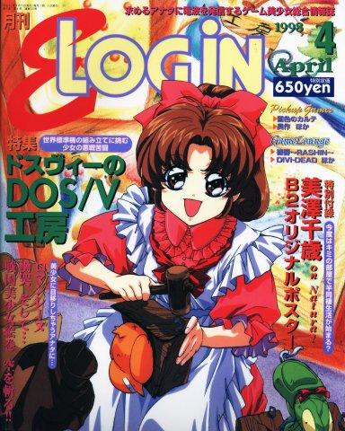 E-Login Issue 030 (April 1998)