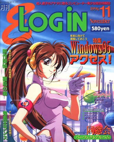 E-Login Issue 013 (November 1996)