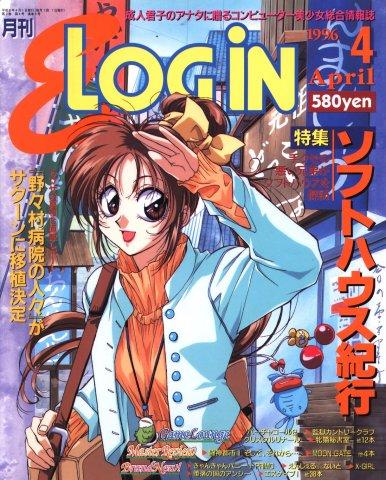 E-Login Issue 006 (April 1996)