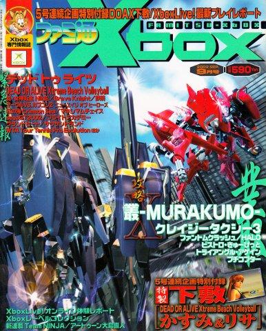 Famitsu Xbox Issue 007 (September 2002)