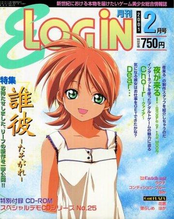 E-Login Issue 064 (February 2001)