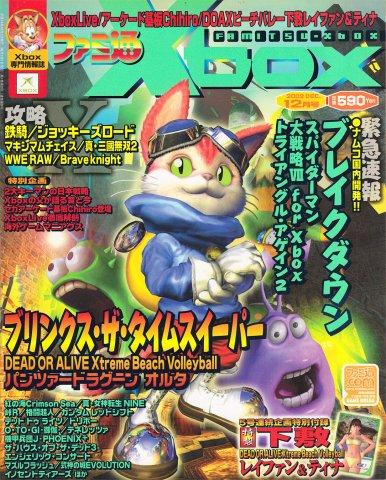 Famitsu Xbox Issue 010 (December 2002)
