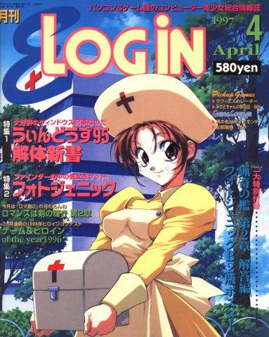E-Login Issue 018 (April 1997)