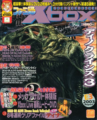 Famitsu Xbox Issue 017 (July 2003)