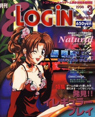 E-Login Issue 029 (March 1998)