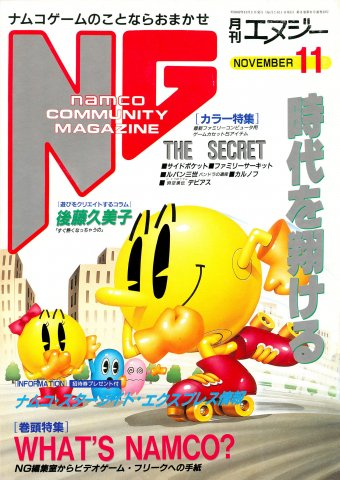 NG Namco Community Magazine Issue 13 (November 1987)