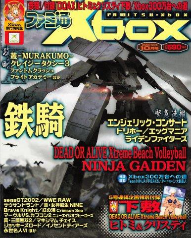 Famitsu Xbox Issue 008 (October 2002)