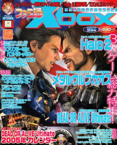 Famitsu Xbox Issue 036 (February 2005)