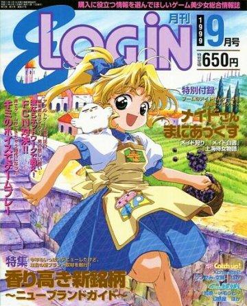 E-Login Issue 047 (September 1999)