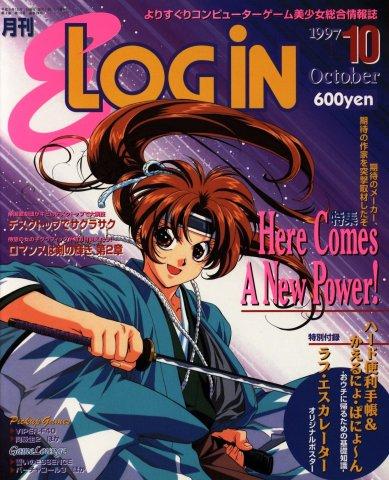 E-Login Issue 024 (October 1997)