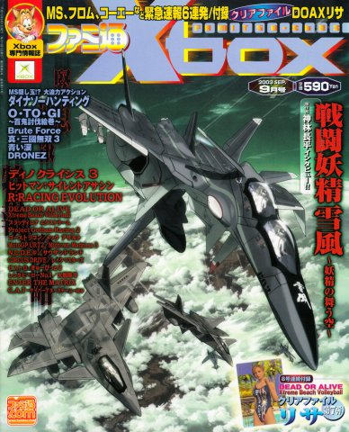 Famitsu Xbox Issue 019 (September 2003)