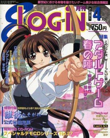 E-Login Issue 066 (April 2001)