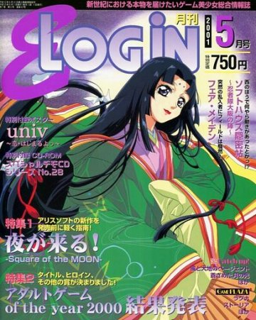 E-Login Issue 067 (May 2001)