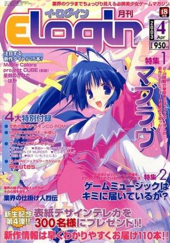 E-Login Issue 090 (April 2003)