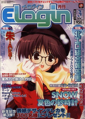 E-Login Issue 089 (March 2003)