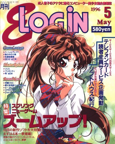E-Login Issue 007 (May 1996)