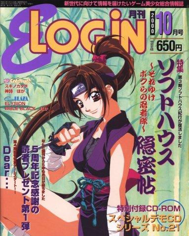 E-Login Issue 060 (October 2000)