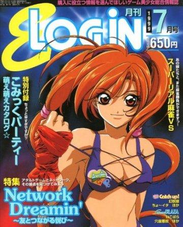 E-Login Issue 045 (July 1999)