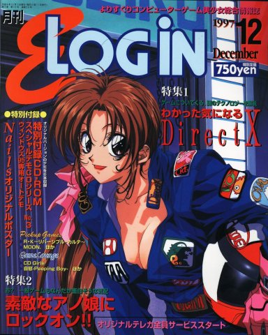 E-Login Issue 026 (December 1997)