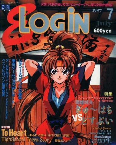 E-Login Issue 021 (July 1997)