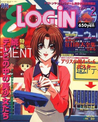 E-Login Issue 028 (February 1998)
