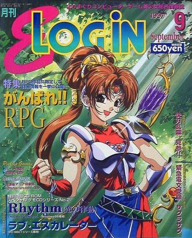 E-Login Issue 023 (September 1997)