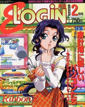 E-Login Issue 052 (February 2000)