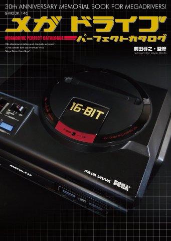 Mega Drive Perfect Catalogue