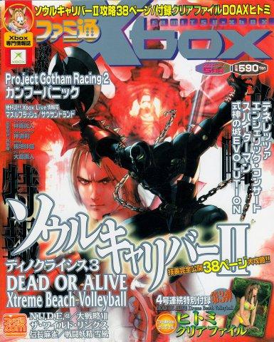 Famitsu Xbox Issue 015 (May 2003)