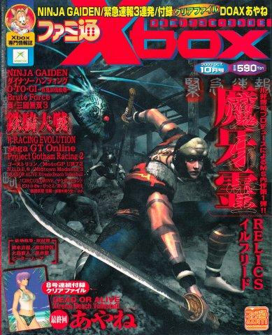 Famitsu Xbox Issue 020 (October 2003)