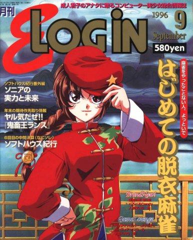 E-Login Issue 011 (September 1996)