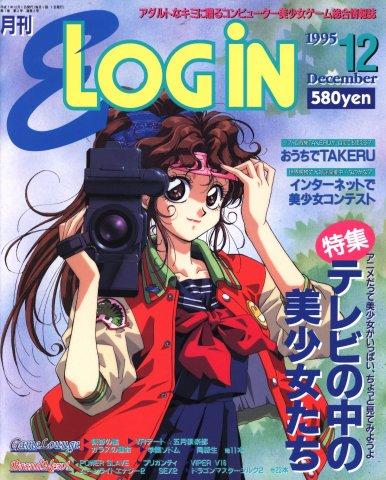 E-Login Issue 002 (December 1995)