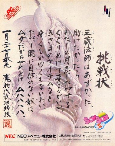Son Son II (Japan)