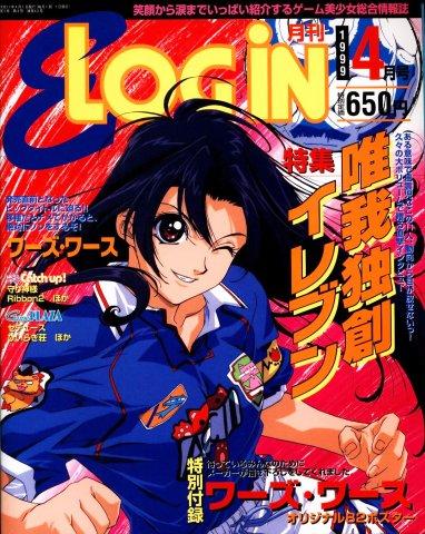 E-Login Issue 042 (April 1999)