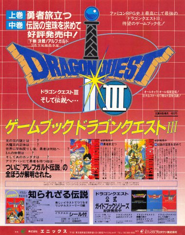 Dragon Quest III game books (Japan)