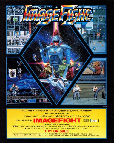 Image Fight music CD (Japan)