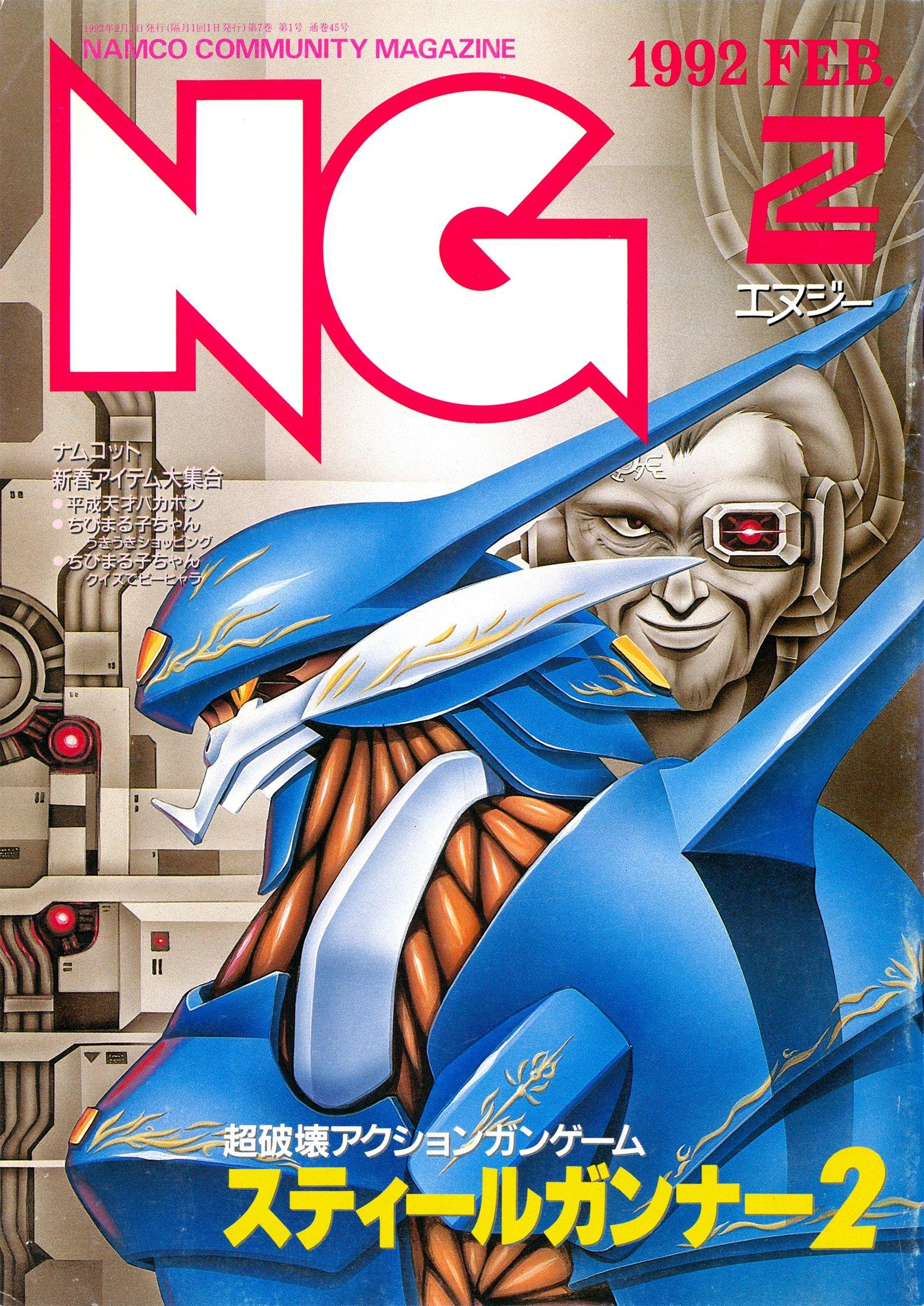 NG Namco Community Magazine Issue 45 (February 1992)