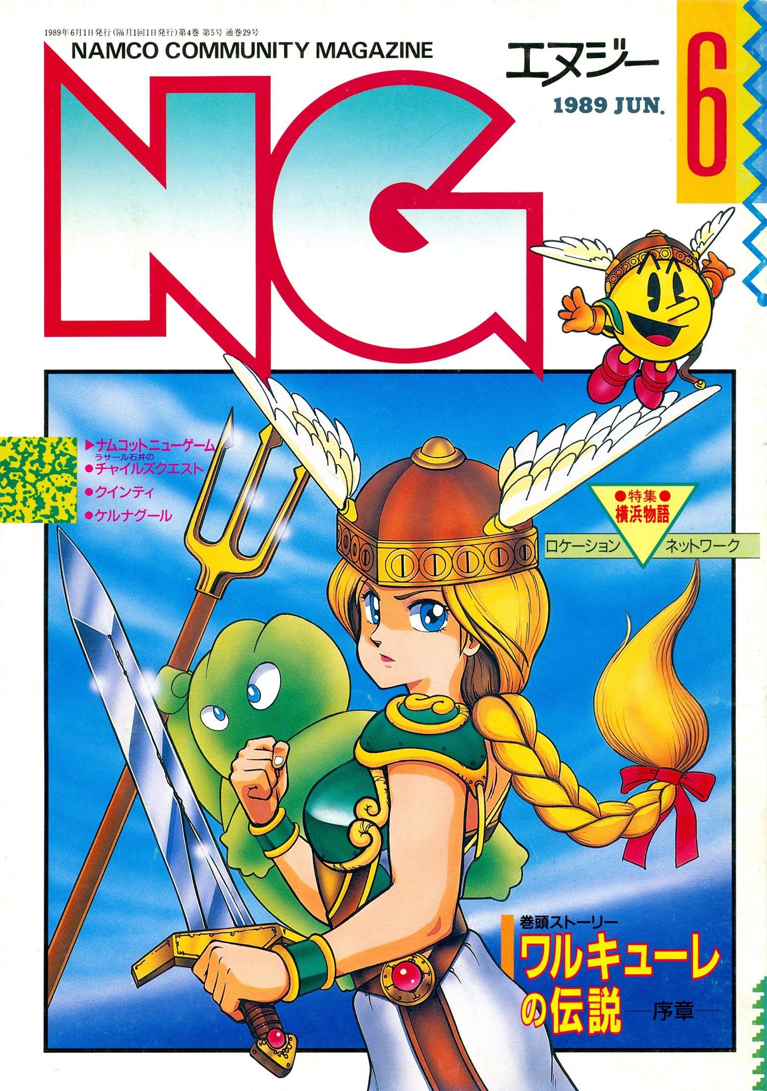 NG Namco Community Magazine Issue 29 (June 1989)
